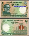 Bangladesh - 2 TAKA 2013