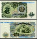 Bulgária - 100 LEVA 1951(ND)