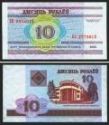Belarus - 10 RUBLEI 2000