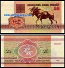 Belarus - 25 RUBLEI 1992