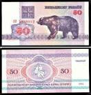 Belarus - 50  RUBLEI 1992