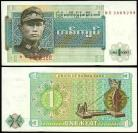 Myanmar (burma) MMR1(1972-79ND)l - 1 KYAT 1972-79 ND