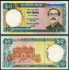 Bangladesh - 10 TAKA 1996ND