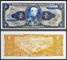 Brasil - 2 CRUZEIROS 1956-58 ND