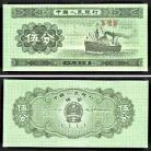 China CHN5(1953)n - 5 FEN 1953