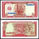Camboja KHM50(1979)d - 50 RIELS 1979