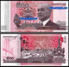 Camboja - 500 RIELS 2014
