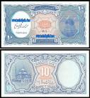 Egipto - 10 PIASTRES 2006