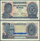 Indonésia IDN2,5(1968)f - 2,5 RUPIAH 1968