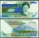 Irão IRN10000(1992ND) - 10000 RIALS 1992 ND