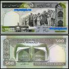 Irão IRN500(1982-2002ND)a - 500 RIALS 1982-2002ND