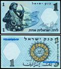 Israel - 1 LIRA 1958