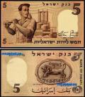 Israel - 5 LIROT 1958