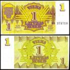 Látvia - 1 RUBLIS 1992