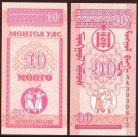 Mongólia - 10 MONGO 1993