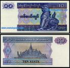 Myanmar (burma) MMR10(1996ND)i - 10 KYATS 1996ND