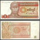 Myanmar (burma) MMR1(1990ND)l - 1 KYAT 1990ND