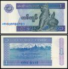 Myanmar (burma) MMR1(1996)l - 1 KYAT 1996