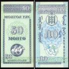 Mongólia - 50 MONGO 1993