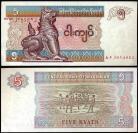 Myanmar (burma) MMR5(1996ND)k - 5 KYATS 1996