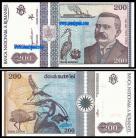 Roménia - 200 LEI 1992