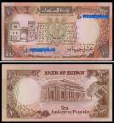 Sudão - 10 PONDS 1990 (RARA)