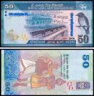 Sri Lanka LKA50(2015)d - 50 RUPEES 2015