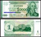 Transdniestra TRA1000-1(1994)d - 1000 Sobre 1 RUBLE 1994