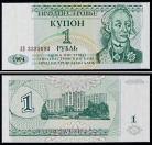 Transdniestra - 1 RUBLE 1994