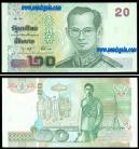 Thailand - 20 BAHT 2003ND