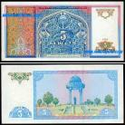 Uzbekistan - 5 SUM 1994