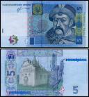 Ucrânia - 5 HRYVNI 2013